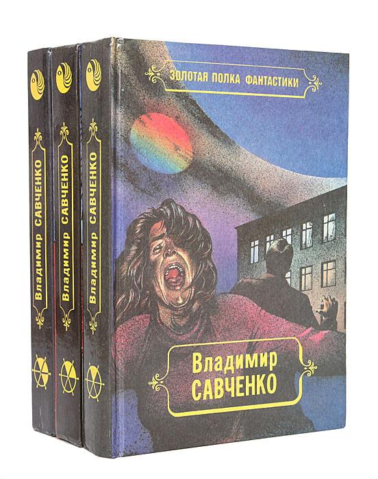 Владимир Савченко. Избранные произведения в 3 томах (комплект) | Савченко Владимир Иванович  #1