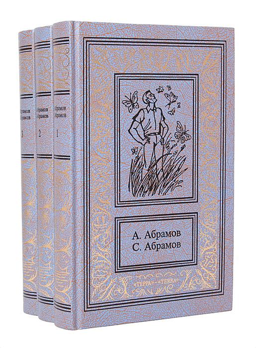 А. Абрамов, С. Абрамов. Сочинения в 3 томах (комплект из 3 книг)   Абрамов Александр Иванович, Абрамов #1