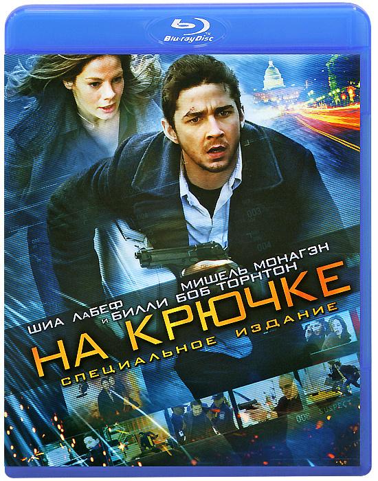 На крючке (Blu-ray) #1
