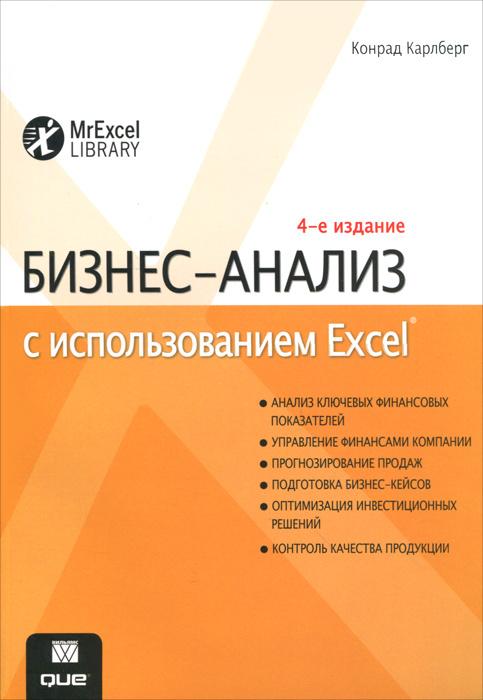 Бизнес-анализ с использованием Excel | Карлберг Конрад #1
