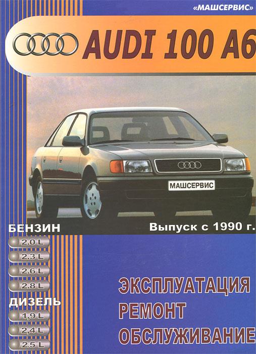 Audi 100 A6. Руководство по эксплуатации, обслуживанию и ремонту  #1