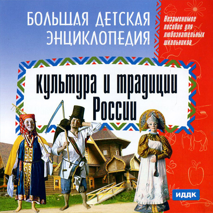 Большая детская энциклопедия. Культура и традиции России  #1