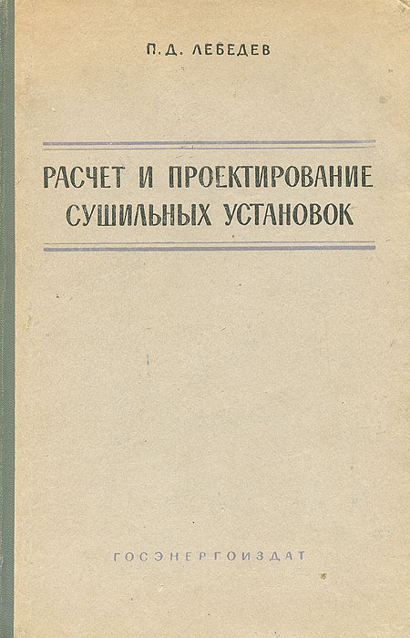 Расчет и проектирование сушильных установок   Лебедев П. Д.  #1