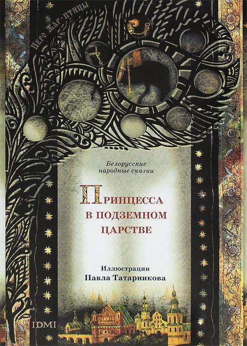 Принцесса в подземном царстве. Белорусские народные сказки   Нет автора  #1