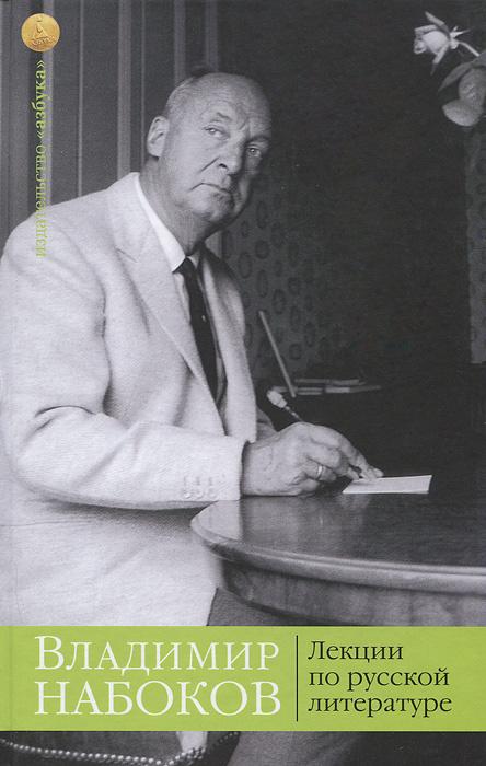 Лекции по русской литературе   Набоков Владимир Владимирович  #1