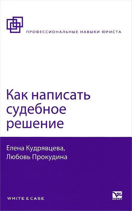 Как написать судебное решение   Кудрявцева Елена Васильевна, Прокудина Любовь Аркадьевна  #1