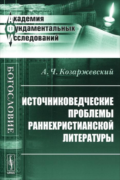 Источниковедческие проблемы раннехристианской литературы  #1