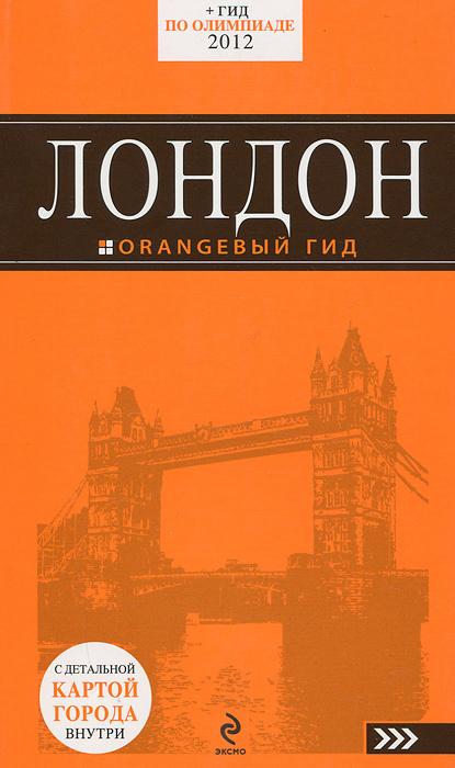 Лондон. Путеводитель #1
