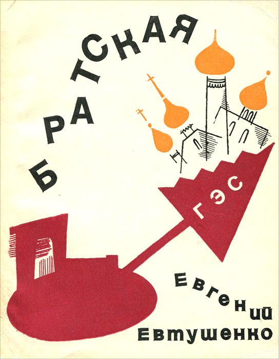 Братская ГЭС | Евтушенко Евгений Александрович #1