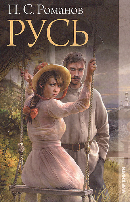 Русь | Романов Пантелеймон Сергеевич #1