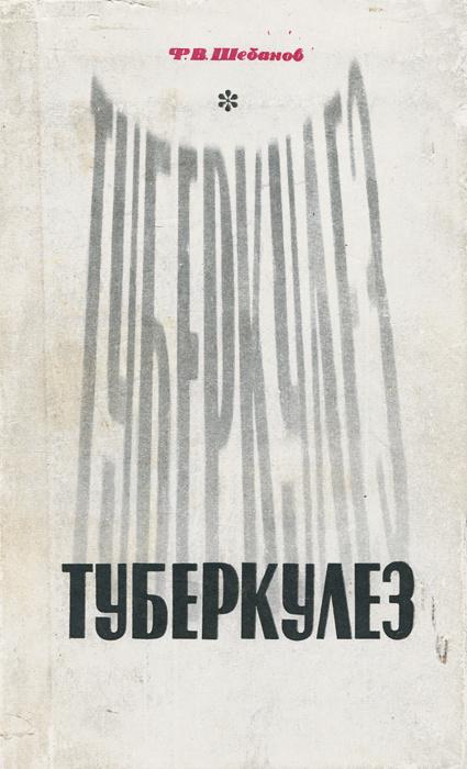 Туберкулез | Шебанов Филипп Васильевич #1