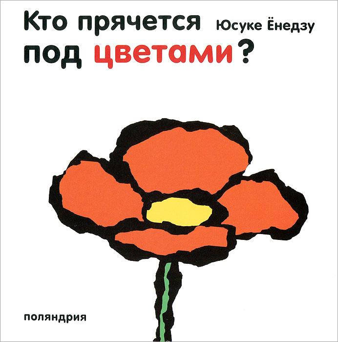 Кто прячется под цветами? #1