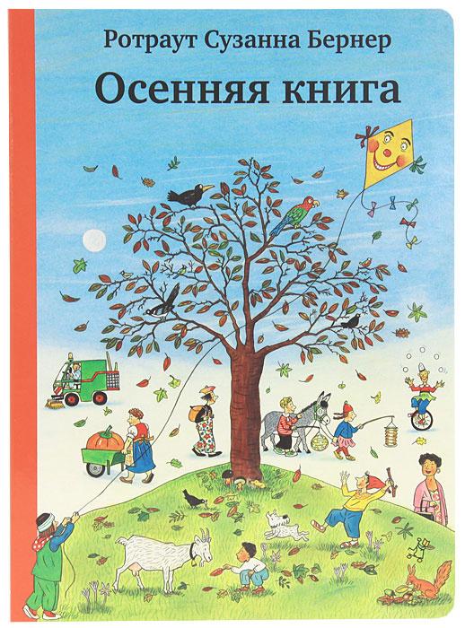 Осенняя книга  #1
