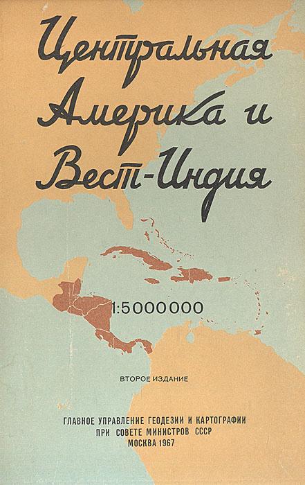 Центральная Америка и Вест-Индия. Справочная карта #1