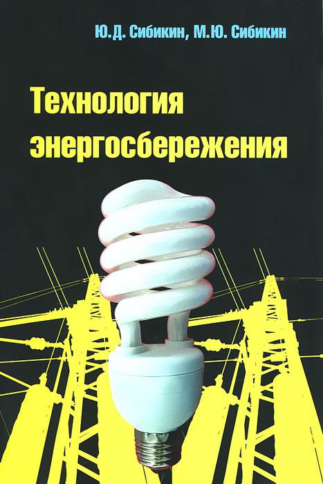 Технология энергосбережения #1