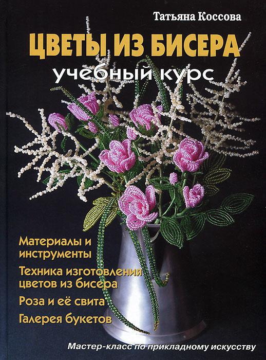 Цветы из бисера #1