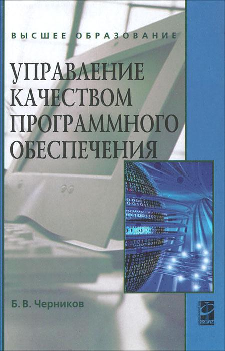 Управление качеством программного обеспечения   Черников Борис Васильевич  #1
