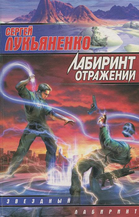 Лабиринт отражений | Лукьяненко Сергей Васильевич #1