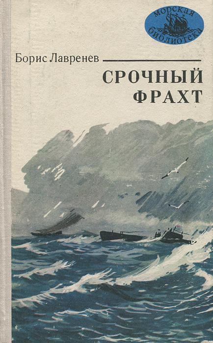 Срочный фрахт | Лавренев Борис Андреевич, Пименов Владимир Федорович  #1