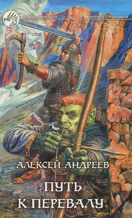 Путь к перевалу | Андреев Алексей #1