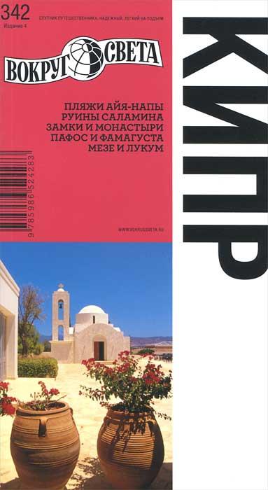Кипр. Путеводитель #1
