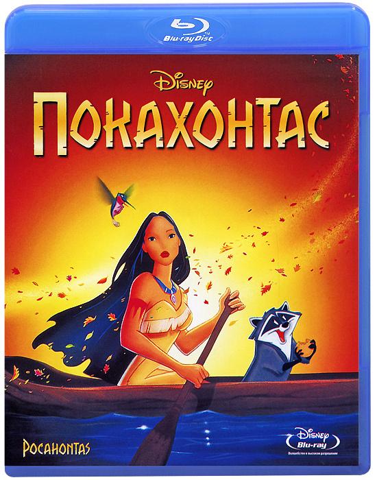 Покахонтас (Blu-ray) #1