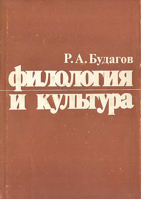 Филология и культура   Будагов Рубен Александрович #1