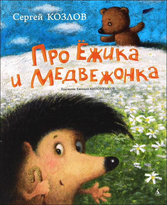 Про Ежика и Медвежонка | Козлов Сергей Григорьевич #1