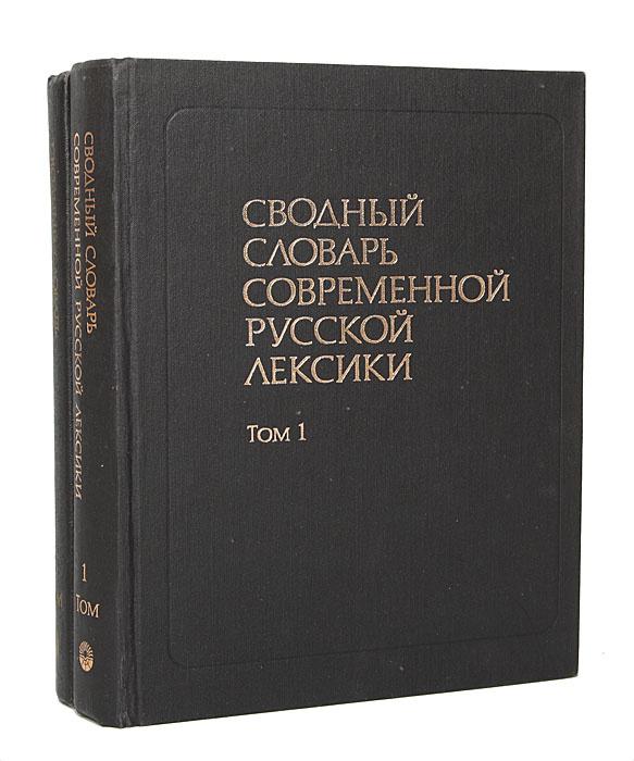 Сводный словарь современной русской лексики (комплект из 2 книг)  #1
