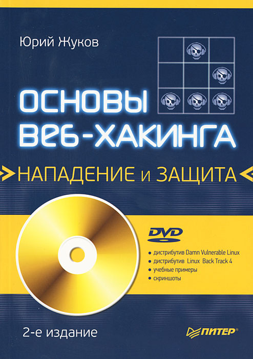 Основы веб-хакинга. Нападение и защита (+ DVD-ROM) #1