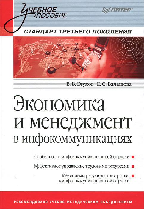 Экономика и менеджмент в инфокоммуникациях | Глухов Владимир Викторович  #1