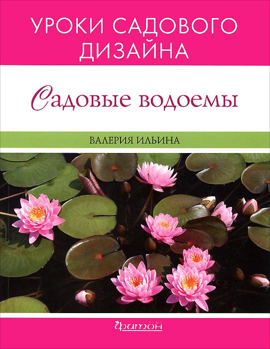 Садовые водоемы. Уроки садового дизайна | Ильина Валерия Валерьевна  #1