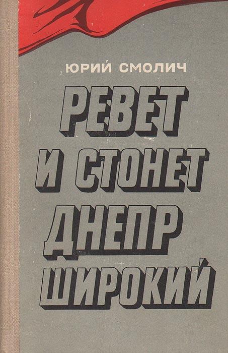 Ревет и стонет Днепр широкий | Смолич Юрий Корнеевич #1