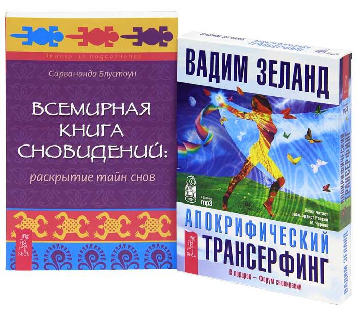 Всемирная книга сновидений. Раскрытие тайн снов. Апокрифический трансерфинг (+ 2 аудиокниги MP3 на 4 #1