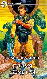 Пламя Деметры   Проскурин Вадим Геннадьевич #1