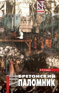 Бретонский паломник   Кашин Александр Петрович #1