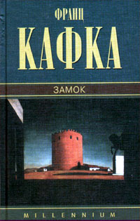 Замок | Кафка Франц, Ноткин Герберт Б. #1