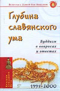Глубина славянского ума: Буддизм в вопросах и ответах: Встречи с Ламой Оле Нидалом (1997-2000 гг.) ( #1