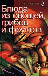 Блюда из овощей, грибов и фруктов #1