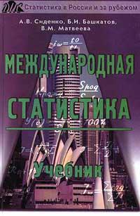 Международная статистика | Матвеева В. М., Башкатов Борис Иванович  #1