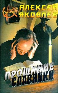 Прощание славянки | Яковлев Алексей #1