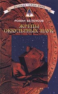 Жрецы оккультных наук | Белоусов Роман Сергеевич #1