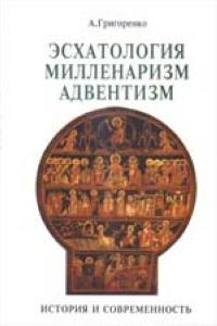 Эсхатология, милленаризм, адвентизм: история и современность  #1