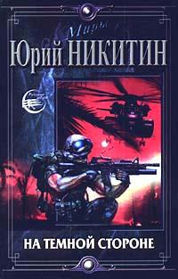 На Темной Стороне | Никитин Юрий Александрович #1