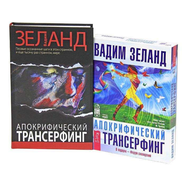 Апокрифический трансерфинг (+ 2 аудиокниги MP3 на 4 CD) #1