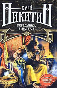 Передышка в Барбусе   Никитин Юрий Александрович #1