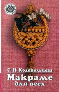Макраме для всех | Колокольцева С. И. #1