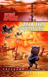 Алая аура протопарторга | Лукин Евгений Юрьевич #1