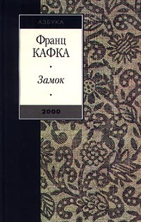 Замок   Кафка Франц, Белобратов Александр Васильевич #1