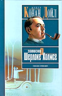 Записки о Шерлоке Холмсе   Конан Дойл Артур #1